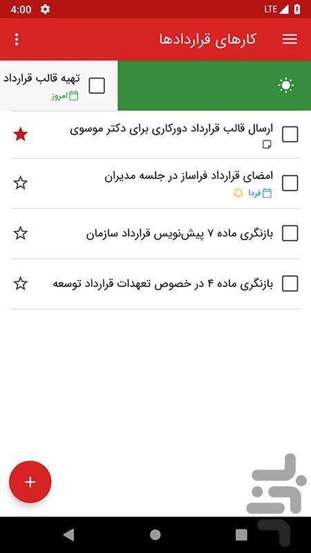 سحر تودو: مدیریت و یادآوری کارها - عکس برنامه موبایلی اندروید