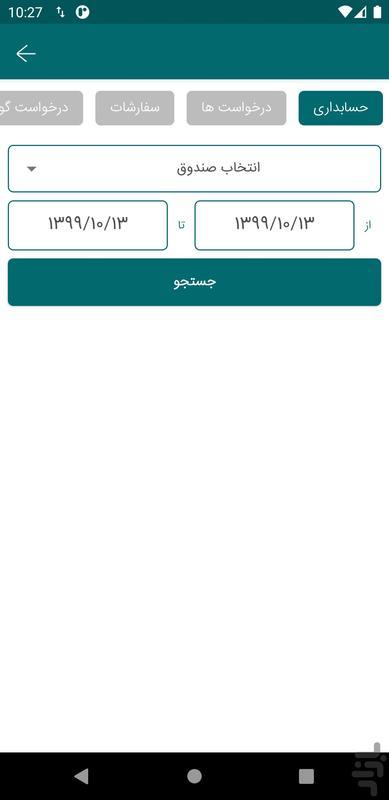 آی بی شاپ - عکس برنامه موبایلی اندروید
