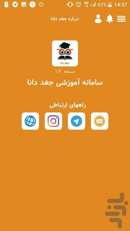 مشاوره تحصیلی جغد دانا - عکس برنامه موبایلی اندروید