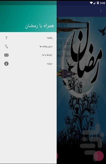 همراه با رمضان - عکس برنامه موبایلی اندروید