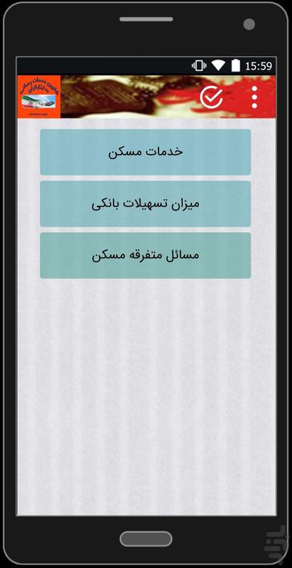 قانون خدمات رسانی به از ایثار گران - عکس برنامه موبایلی اندروید