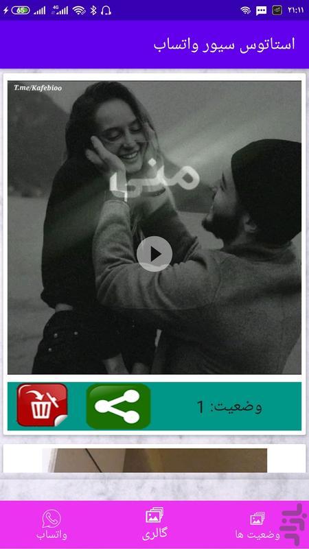 استاتوس سیور واتساب - عکس برنامه موبایلی اندروید