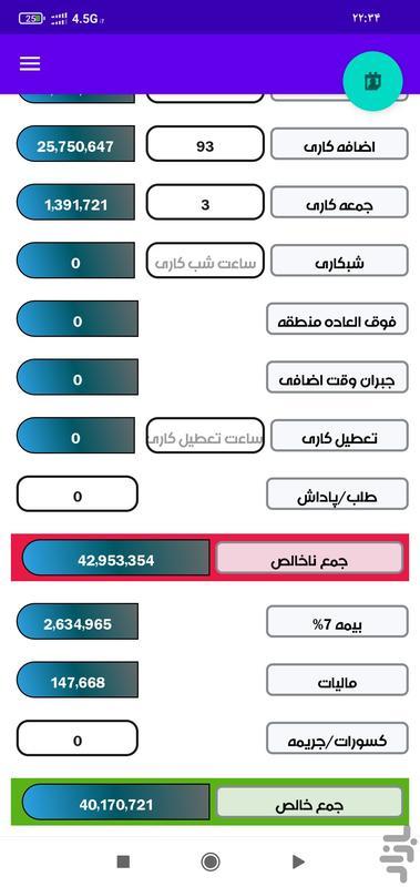 محاسبه گر حقوق(عسلویه) - عکس برنامه موبایلی اندروید