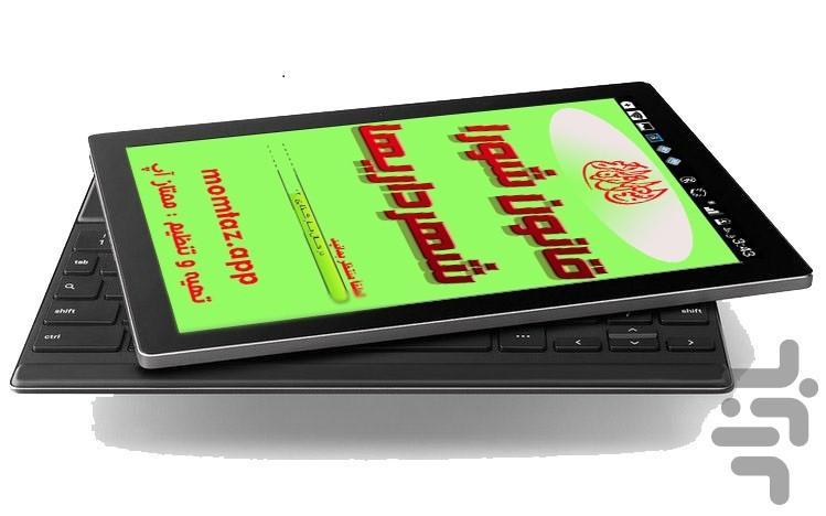 قانون شهرداری و شورا - عکس برنامه موبایلی اندروید
