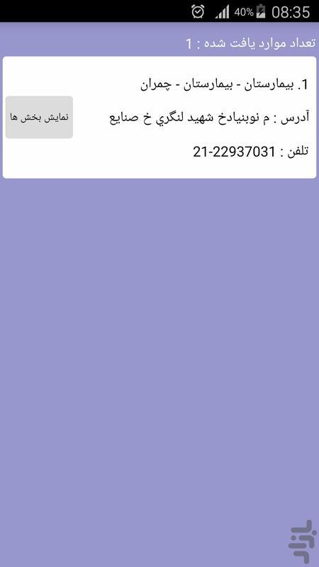 بیمه ساخد - عکس برنامه موبایلی اندروید