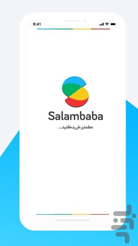 سلام بابا - فروشگاه اینترنتی - عکس برنامه موبایلی اندروید