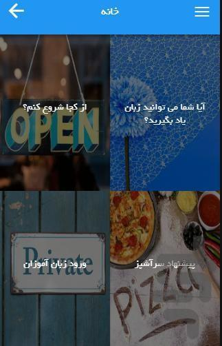 سلام زبان - عکس برنامه موبایلی اندروید