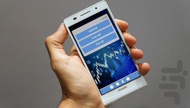 موفقیت در بورس - عکس برنامه موبایلی اندروید