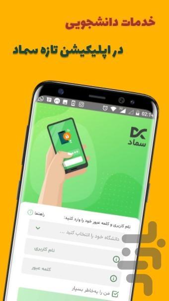 سماد | اپلیکیشن خدمات دانشجویی - عکس برنامه موبایلی اندروید
