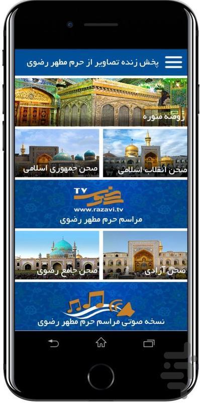 پخش زنده و رسمی از حرم امام رضا (ع) - عکس برنامه موبایلی اندروید