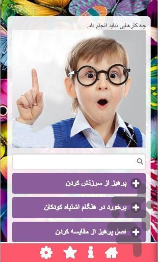 نکات کلیدی در تربیت فرزند - عکس برنامه موبایلی اندروید