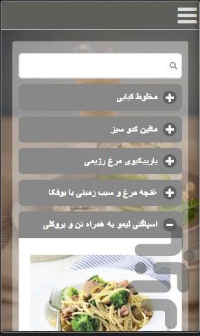 بشقاب لاغری - عکس برنامه موبایلی اندروید
