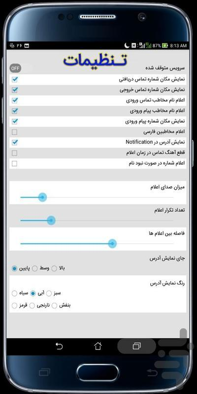 شماره یاب ردیاب و مکان یاب - عکس برنامه موبایلی اندروید