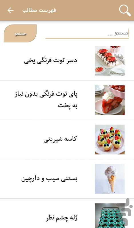 انواع دسرهای خوشمزه - عکس برنامه موبایلی اندروید