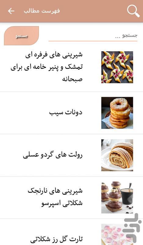 دنیای شیرینیها - عکس برنامه موبایلی اندروید
