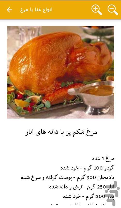 انواع غذا با مرغ - عکس برنامه موبایلی اندروید