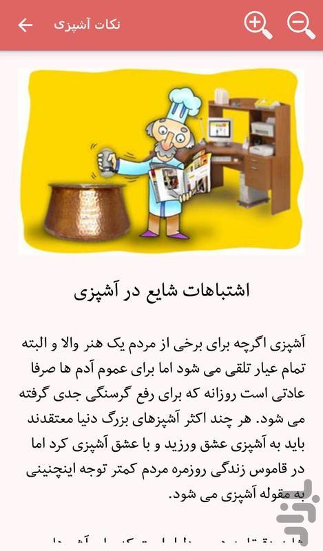 نکات آشپزی - عکس برنامه موبایلی اندروید