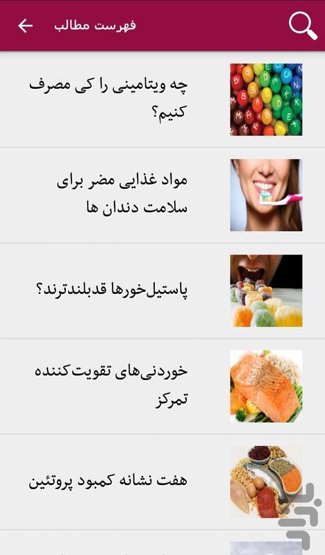 تغذیه سالم - عکس برنامه موبایلی اندروید