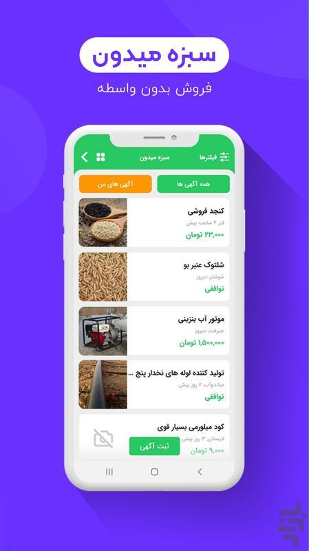 امداد کشاورز ( کشاورزی نوین ) - عکس برنامه موبایلی اندروید
