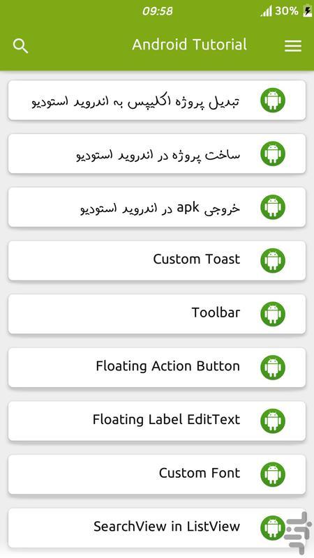آموزش جامع برنامه نویسی اندرويد - عکس برنامه موبایلی اندروید