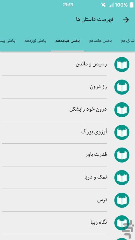 600 داستان ناب - عکس برنامه موبایلی اندروید