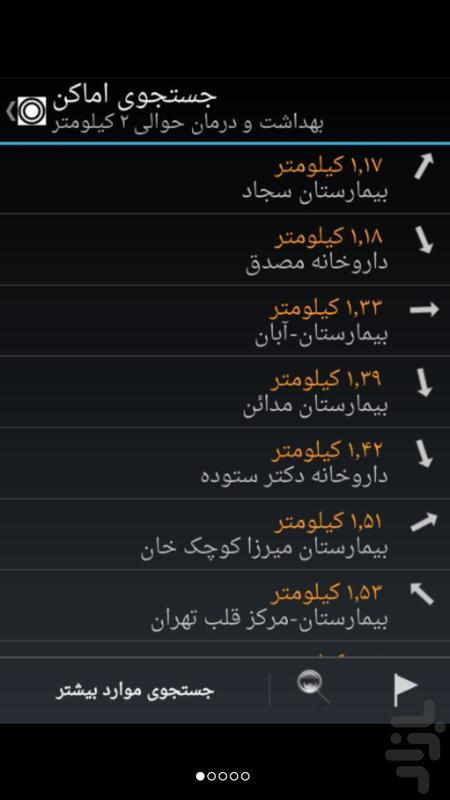 نقشه آفلاین تهران - عکس برنامه موبایلی اندروید