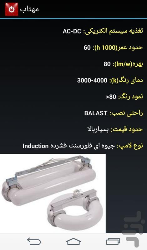 مهندسی برق (مهتاب) - عکس برنامه موبایلی اندروید