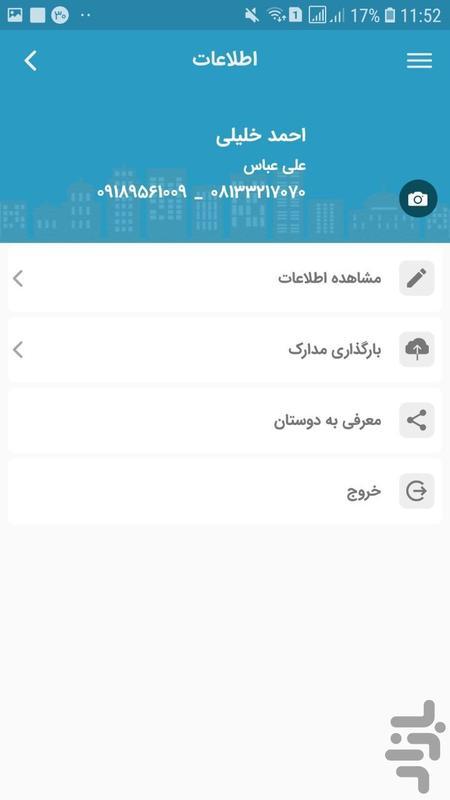 موبایل ابزار ساتیا یار - عکس برنامه موبایلی اندروید