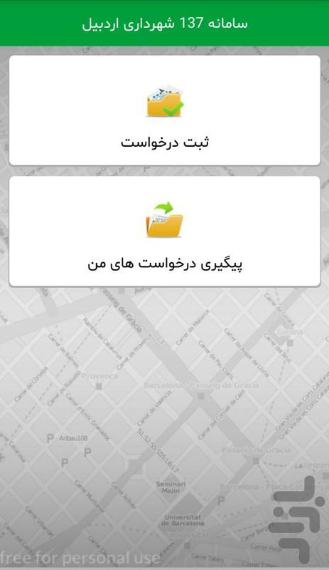 سامانه 137 شهرداری اردبیل - عکس برنامه موبایلی اندروید