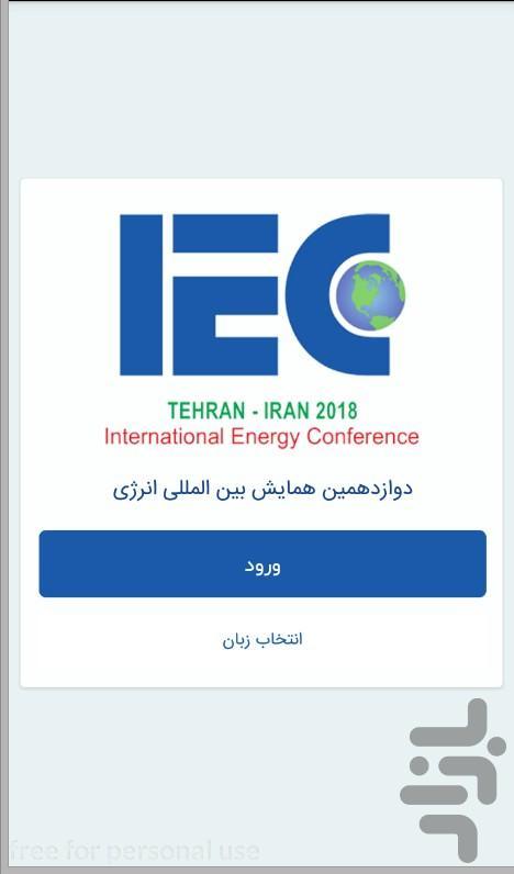 همایش انرژی - عکس برنامه موبایلی اندروید