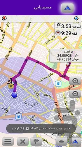 مسیریاب و رهیاب 137 - عکس برنامه موبایلی اندروید