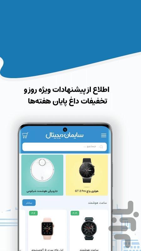 سایمان دیجیتال - عکس برنامه موبایلی اندروید