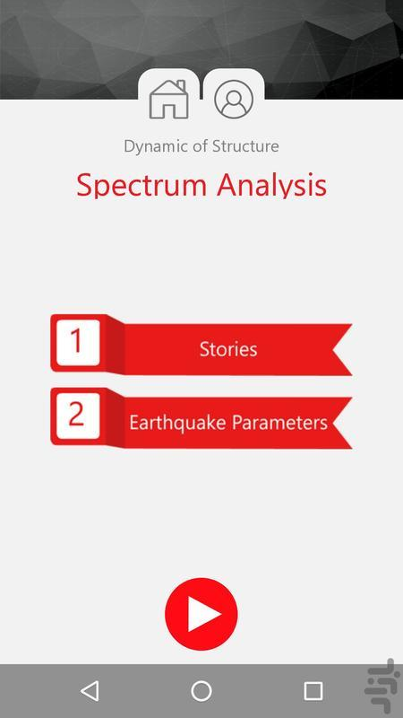 دینامیک سازه و مهندسی زلزله - عکس برنامه موبایلی اندروید