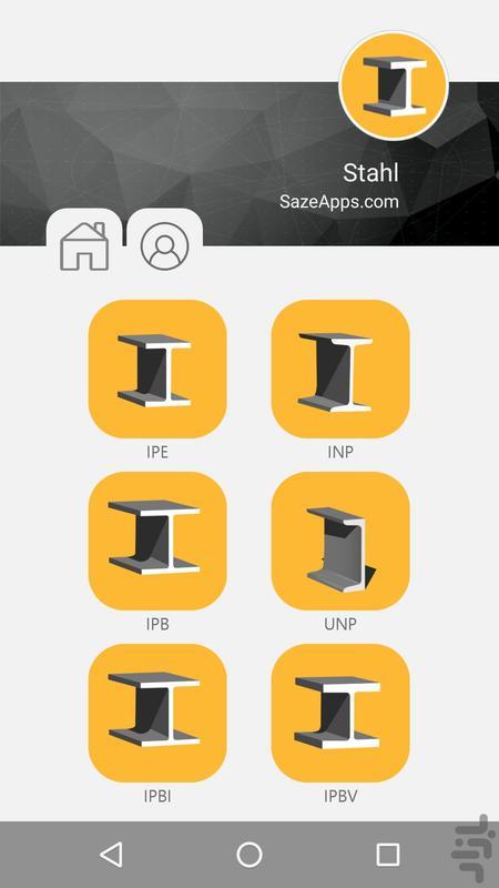 جدول اشتال-گروه نرم افزاری سازه - عکس برنامه موبایلی اندروید