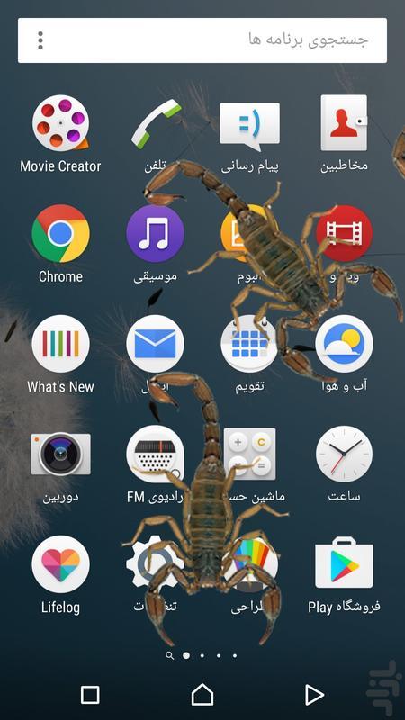 عقرب روی گوشی - عکس برنامه موبایلی اندروید