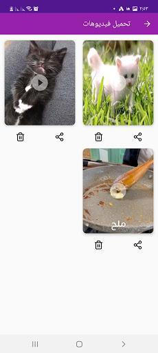 Video Downloader from instagram - عکس برنامه موبایلی اندروید