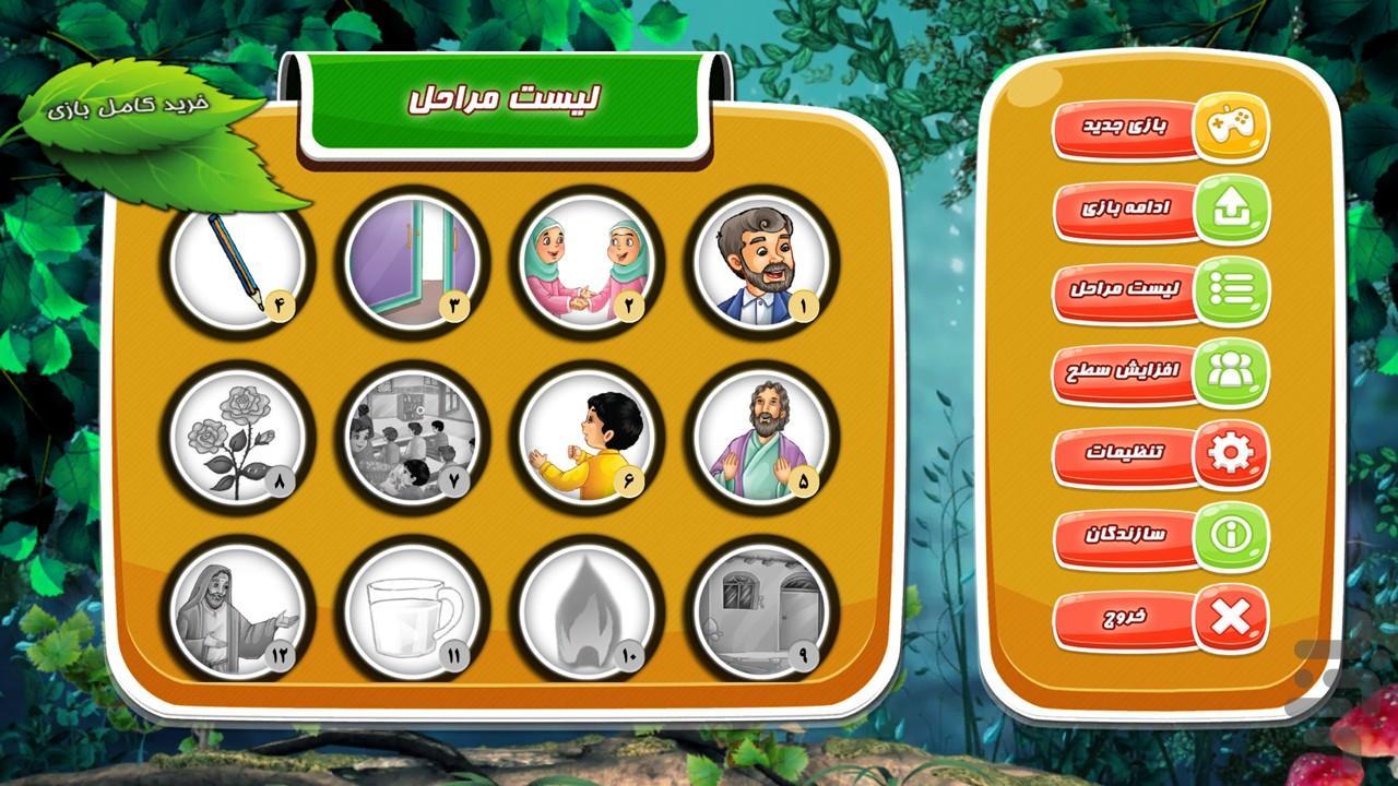 جنگل رضوان - عکس بازی موبایلی اندروید