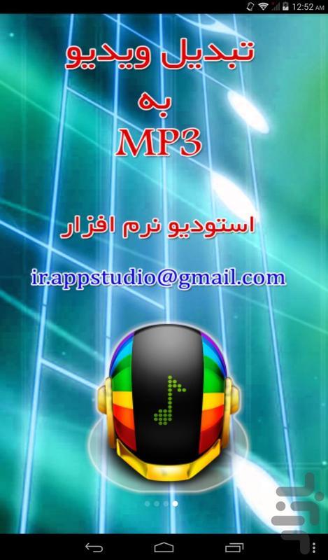تبدیل ویدیو به mp3(کیفیت 320 عالی) - عکس برنامه موبایلی اندروید