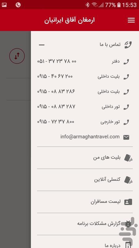 ارمغان آفاق ایرانیان - عکس برنامه موبایلی اندروید