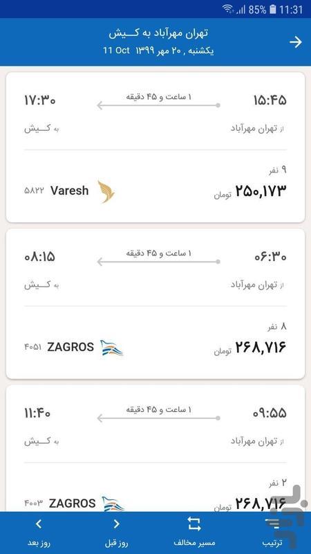 به پرواز (خرید بلیط هواپیما) سپهر - عکس برنامه موبایلی اندروید