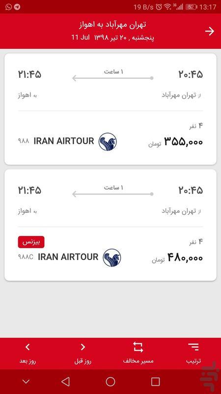 الیاگشت(بلیط هواپیما) - عکس برنامه موبایلی اندروید