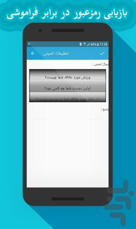 قفل برنامه و فایل + فضول گیر - عکس برنامه موبایلی اندروید