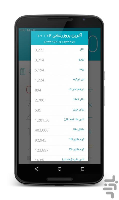 ماشین حساب ۴۲ - عکس برنامه موبایلی اندروید