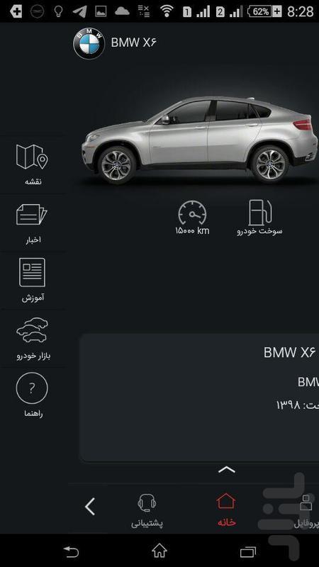 خودرویار: دستیار هوشمند خودرو - عکس برنامه موبایلی اندروید