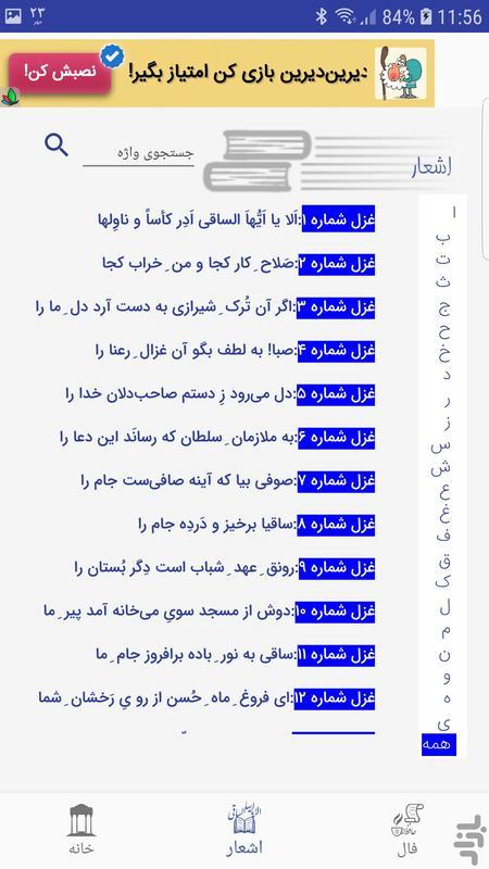 حافظ شاعر - عکس برنامه موبایلی اندروید