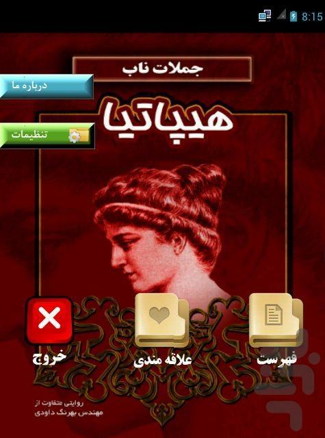 Sentences pure Hypatia - Image screenshot of android app