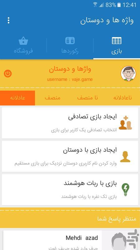 بازی انلاین واژه ها - عکس بازی موبایلی اندروید