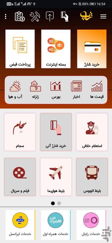 شاپ (شارژ،خلافی،اینترنت،قبض) - عکس برنامه موبایلی اندروید