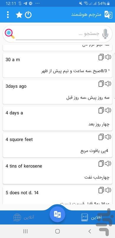 مترجم زبان انگلیسی - عکس برنامه موبایلی اندروید