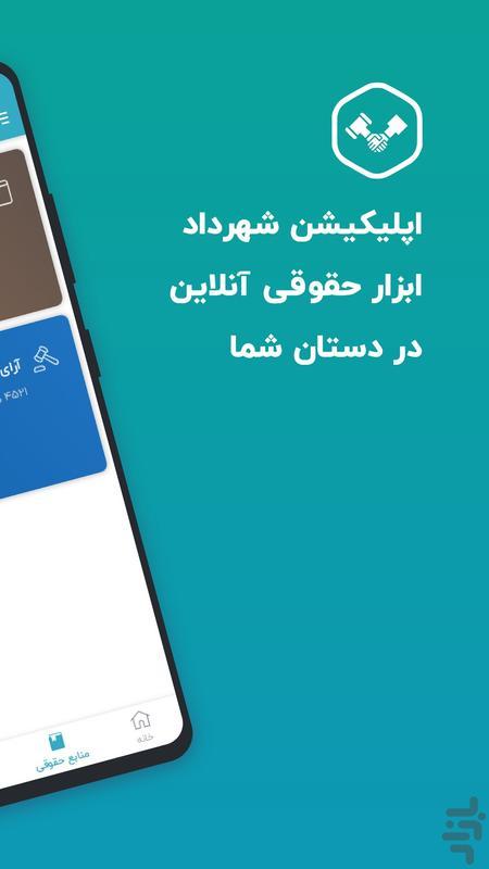 Shahrdaad  |  شهرداد - Image screenshot of android app